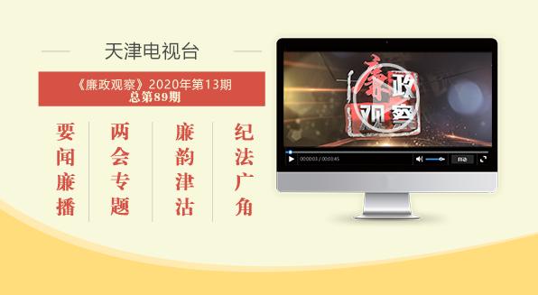 """天津電視台""""廉政觀察(cha)""""2020年第13期(總第89期)"""
