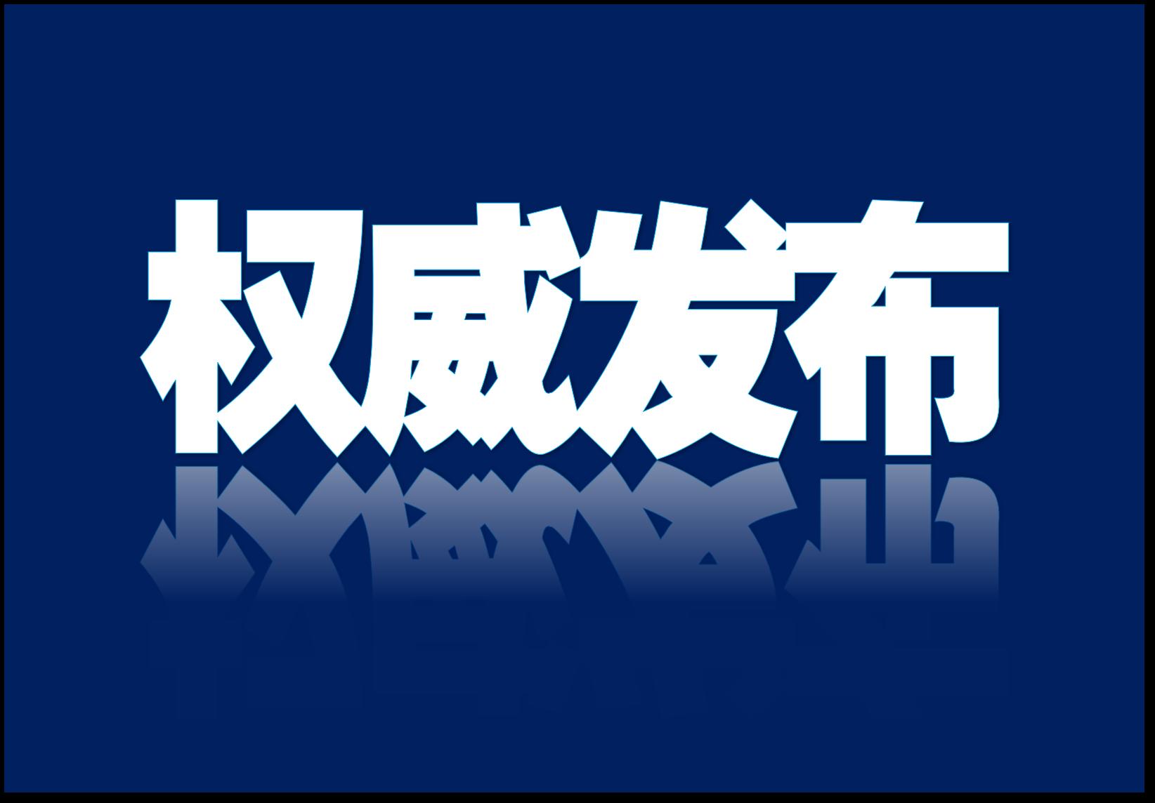 天津市津南区人大常委会党组副书记、副主任韩志秋接受纪律审查和监察调查