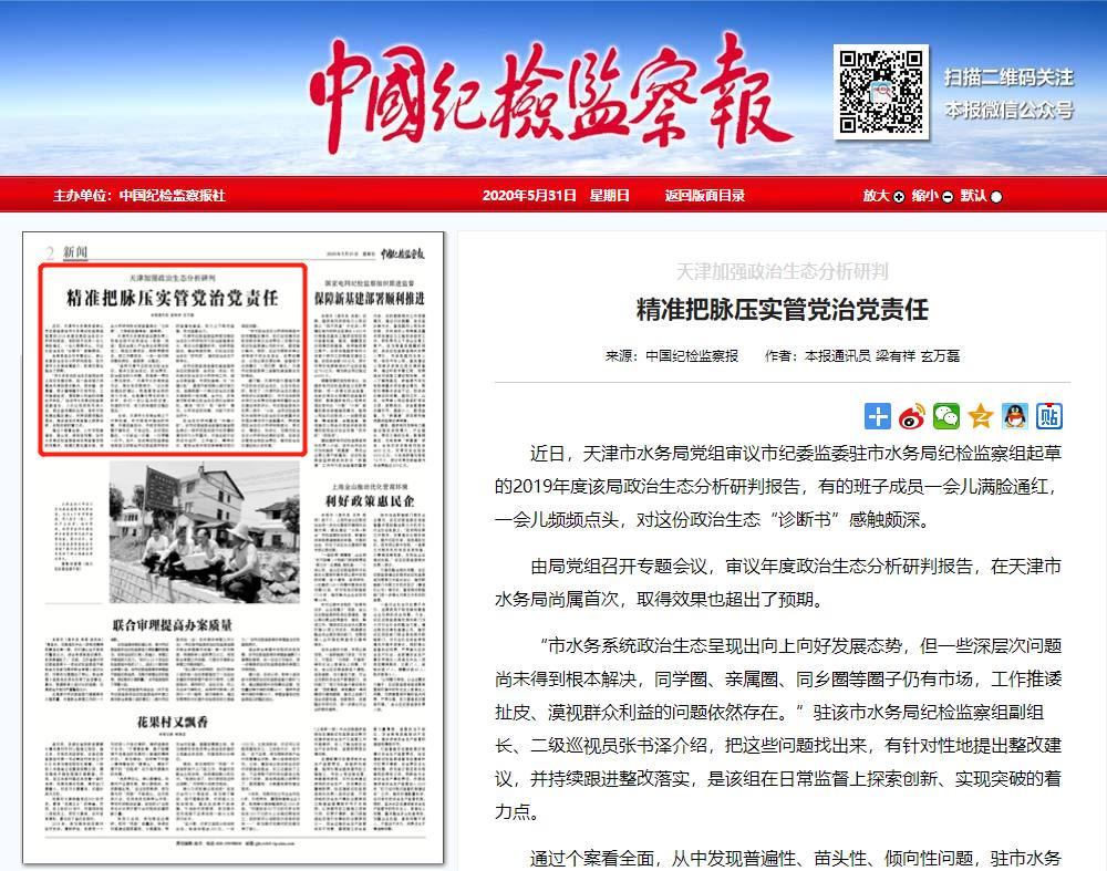 天津:加强政治生态分析研判 精准把脉压实管党治党责任