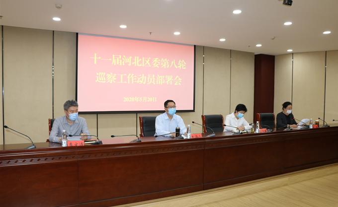 十一届河北区委第八轮巡察工作正式启动