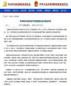天津南开:督促党员干部在服务企业中担当作为