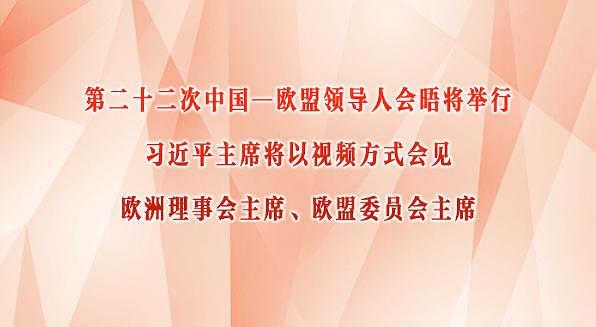 第二十二次中国—欧盟领导人会晤将举行 习近平主席将以视频方式会见欧洲理事会主席、欧盟委员会主席