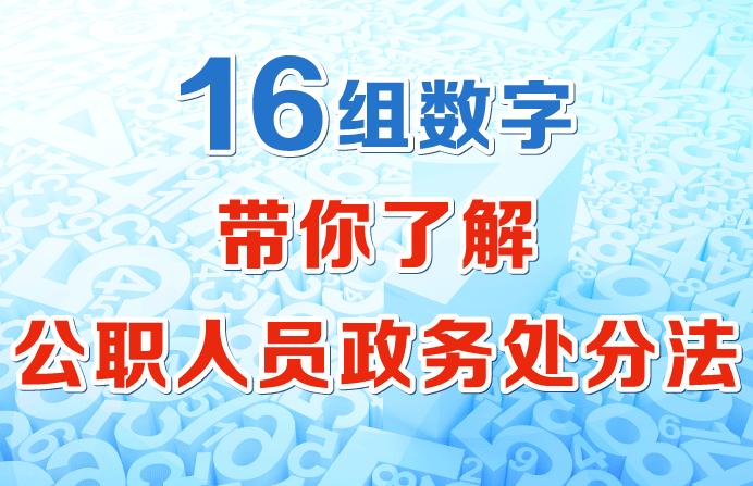 16组数字带你了解公职人员政务处分法
