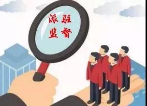 【派驻动态】第七派驻纪检监察组:从严监督 推动巡察整改见成效