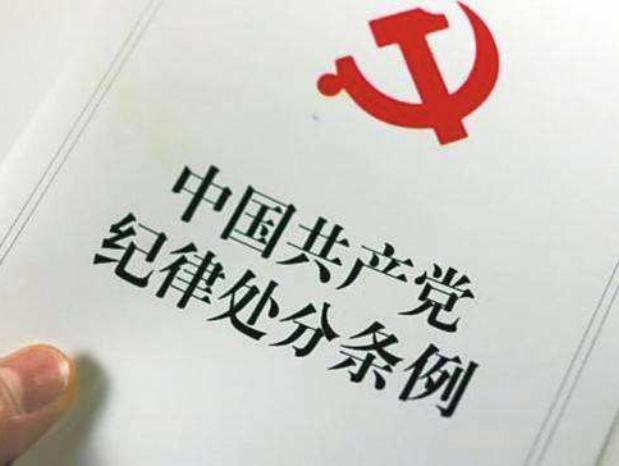 中央纪委国家监委公开曝光六起违反中央八项规定精神典型问题