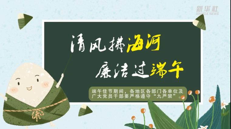 """聚焦不容忽视的纪法丨端午节莫忘""""九严禁"""""""