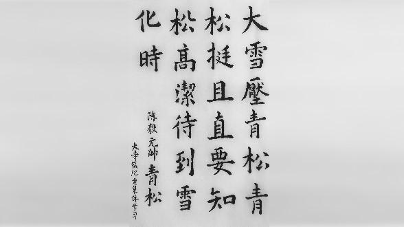 书画|西青区纪检监察干部及家属廉洁书画作品展示