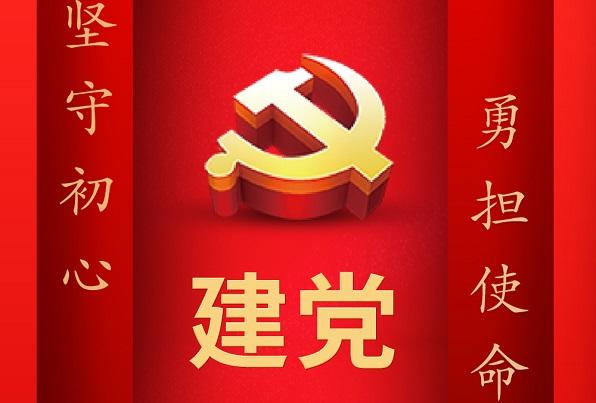 海报|坚守初心 担当使命 热烈庆祝中国共产党建党99周年
