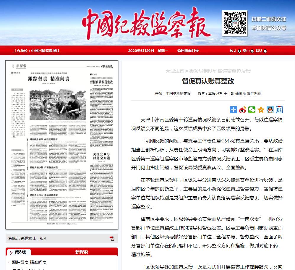 【媒体关注津南】天津津南区级领导带队到被巡察单位反馈 督促真认账真整改