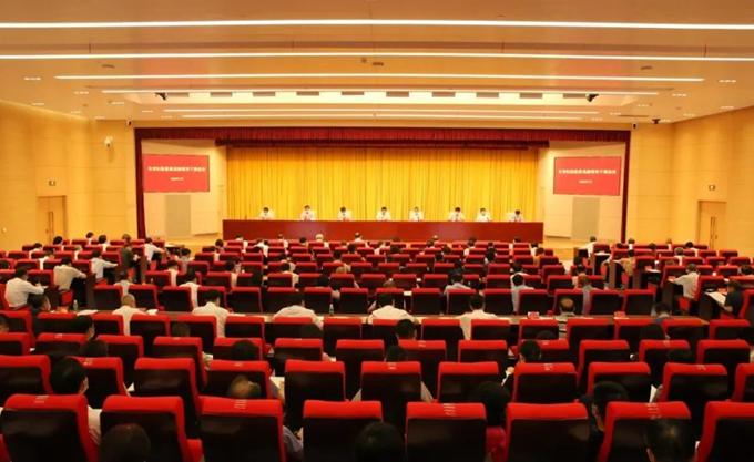 全市纪检监察系统领导干部会议召开
