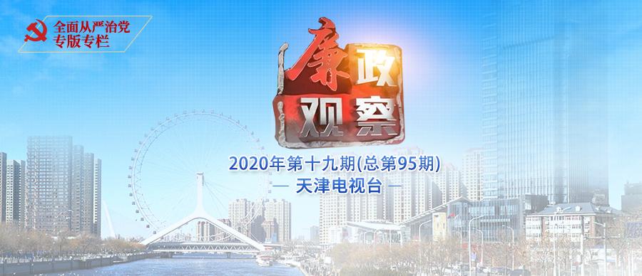 """天津电视台""""廉政观察""""2020年第19期(总第95期)"""