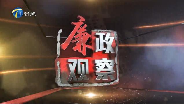 """天津电视台""""廉政观察""""2020年第16期(总第92期)"""