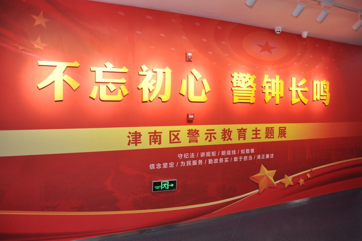 津南区警示教育中心1