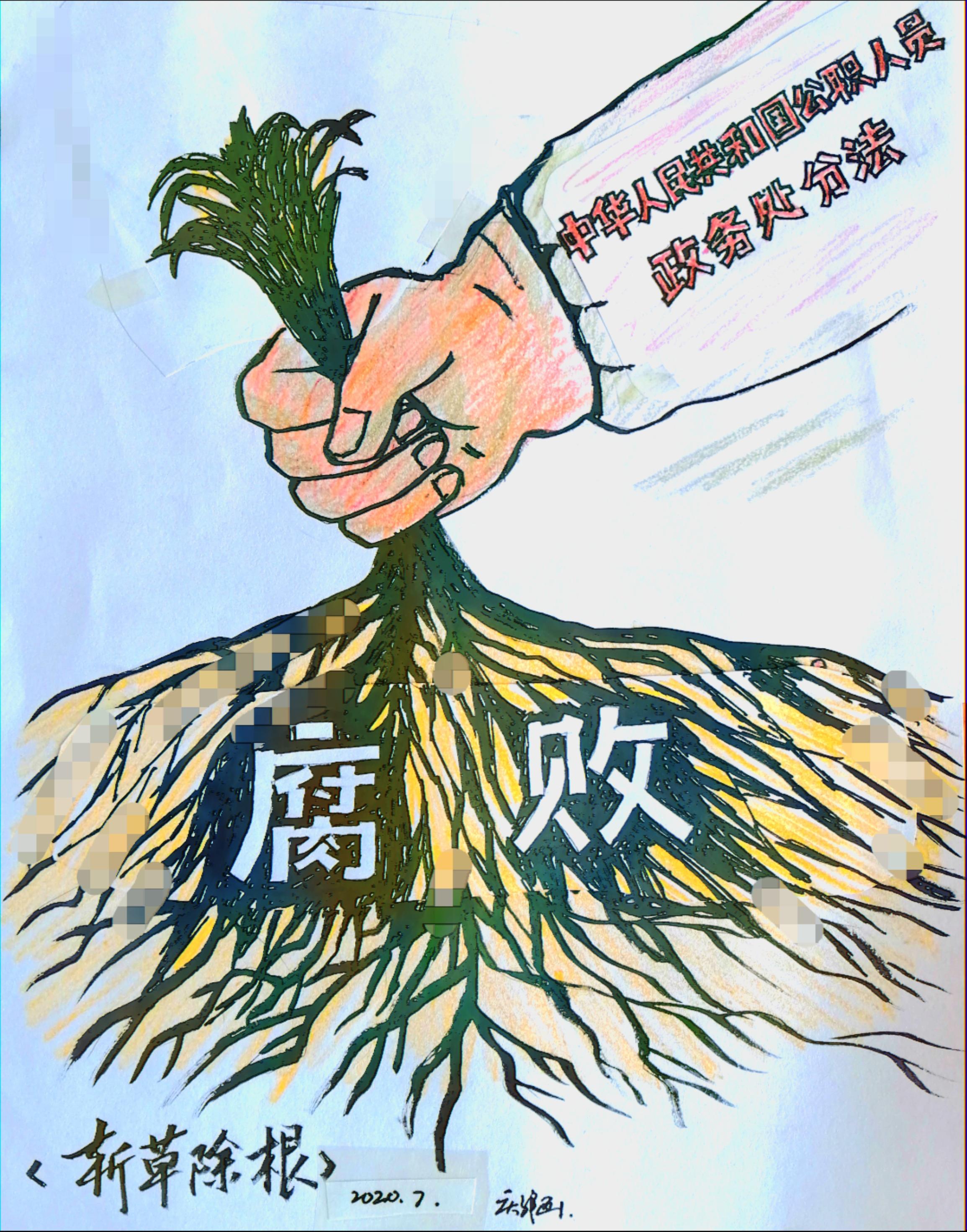原创 |《中华人民共和国公职人员政务处分法》漫画海报作品欣赏①