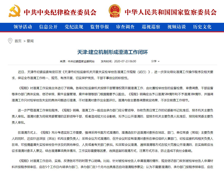 天津:建立机制形成澄清工作闭环