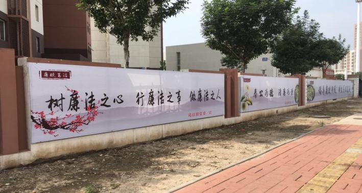 葛沽镇社区廉洁文化创建