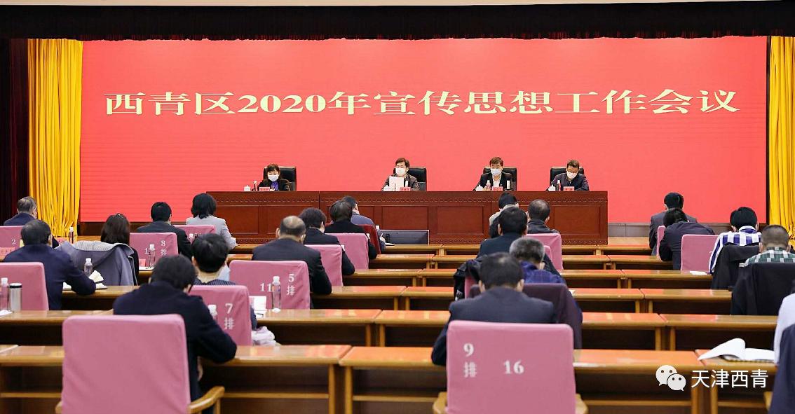 西青区召开2020年宣传思想工作会议