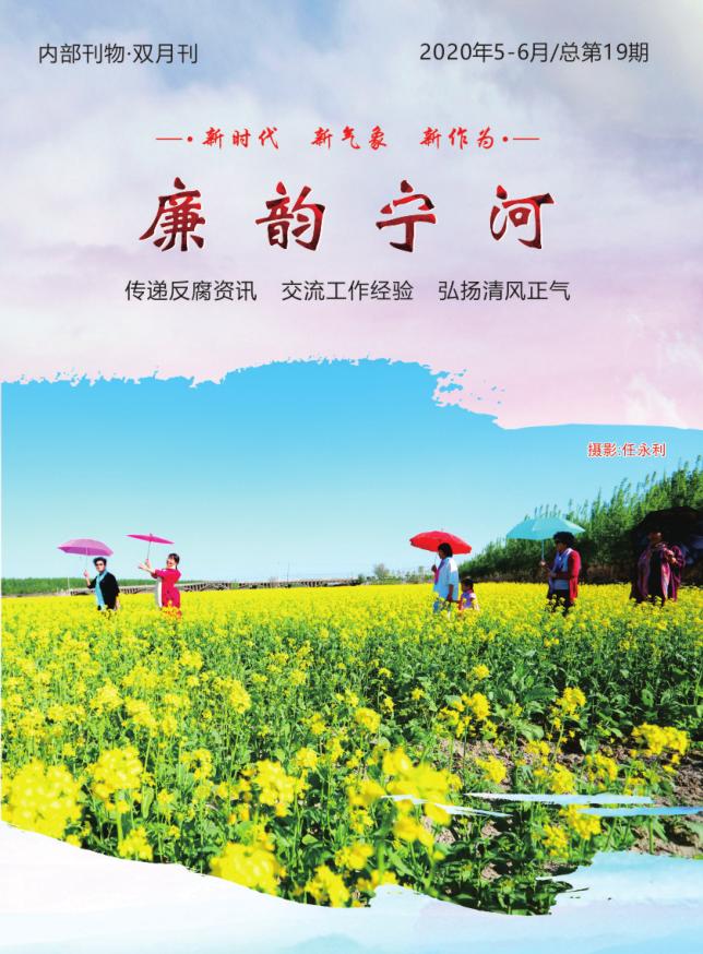 《廉韵宁河》第19期(2020年5-6月)
