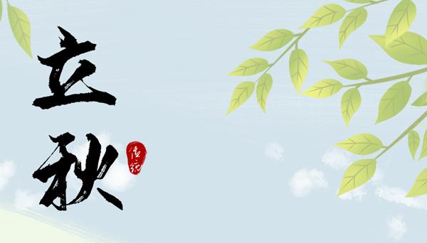 海报丨今日立秋