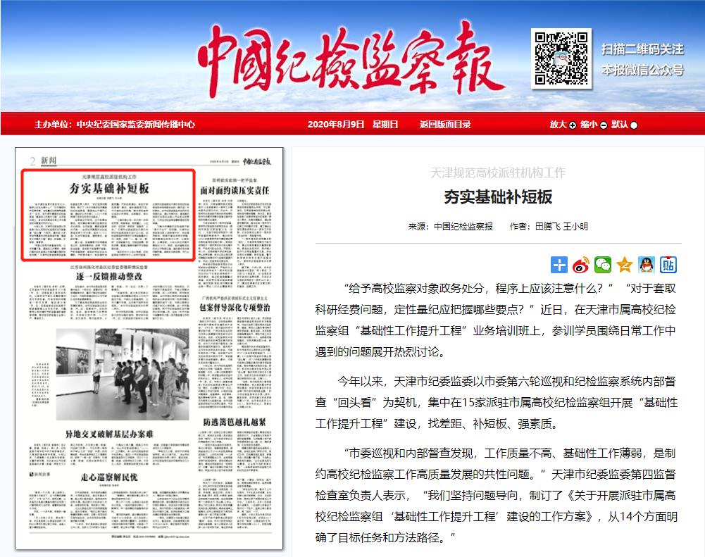 天津规范高校派驻机构工作 夯实基础补短板