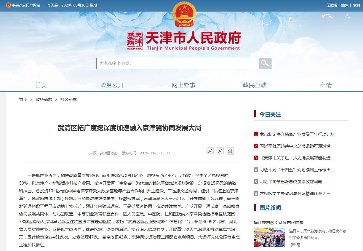 武清区拓广度挖深度加速融入京津冀协同发展大局