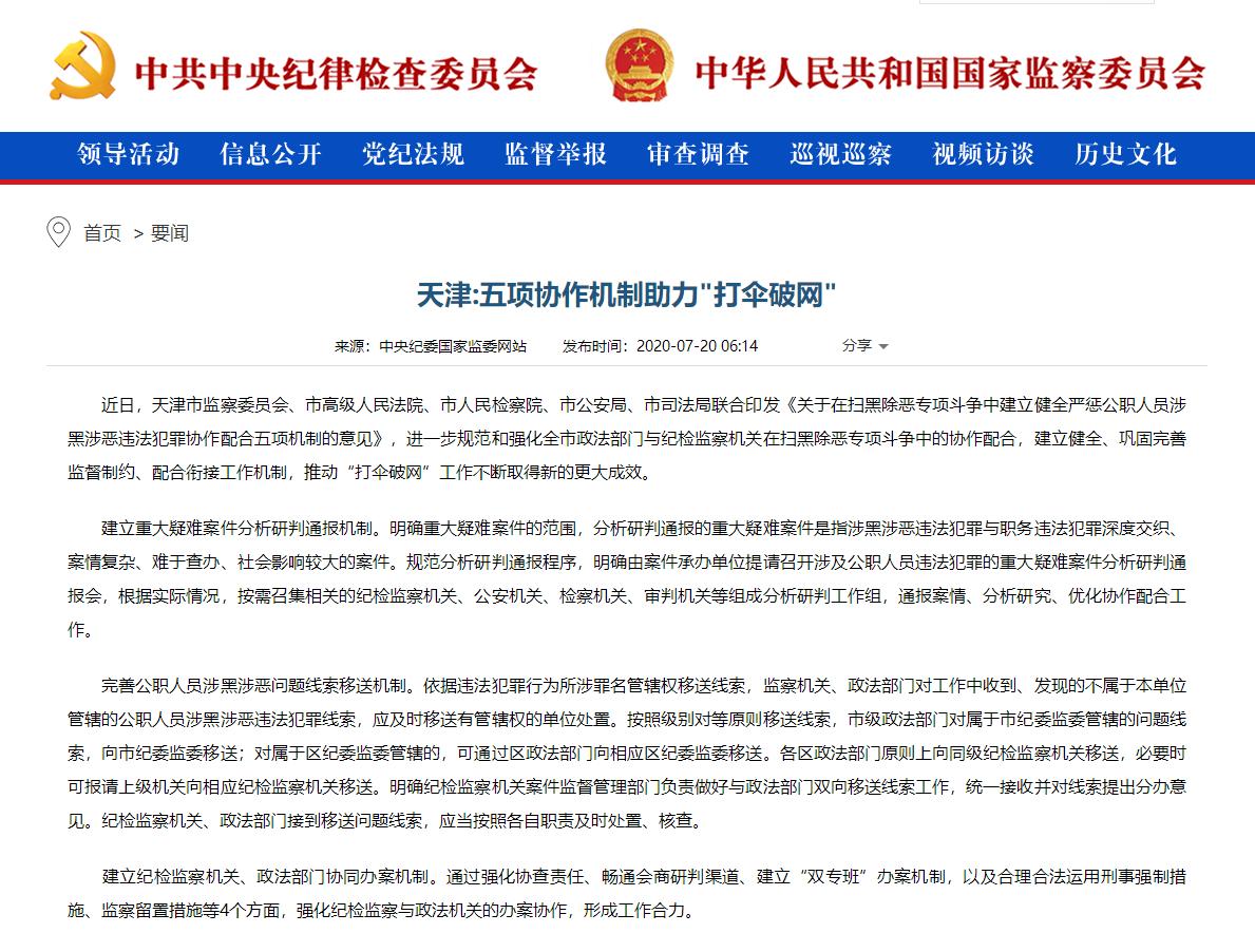 """天津:五项协作机制助力""""打伞破网"""""""