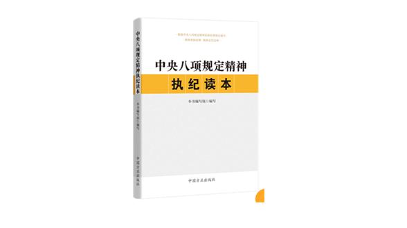 荐书 | 中央八项规定精神执纪读本
