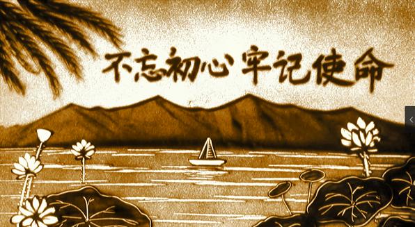 原创·沙画   廉洁文化在身边 风清气正润海河