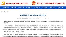 天津制定办法 提升规范性文件制定质量