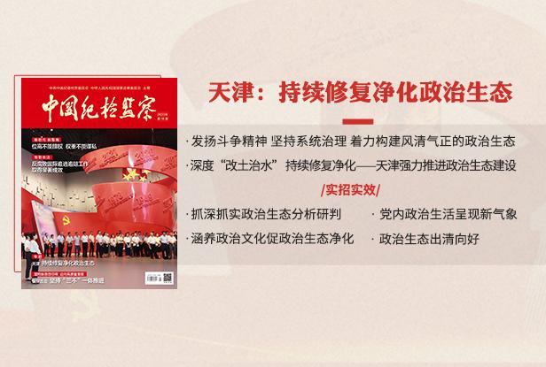 天津:持續修復凈化政治生態