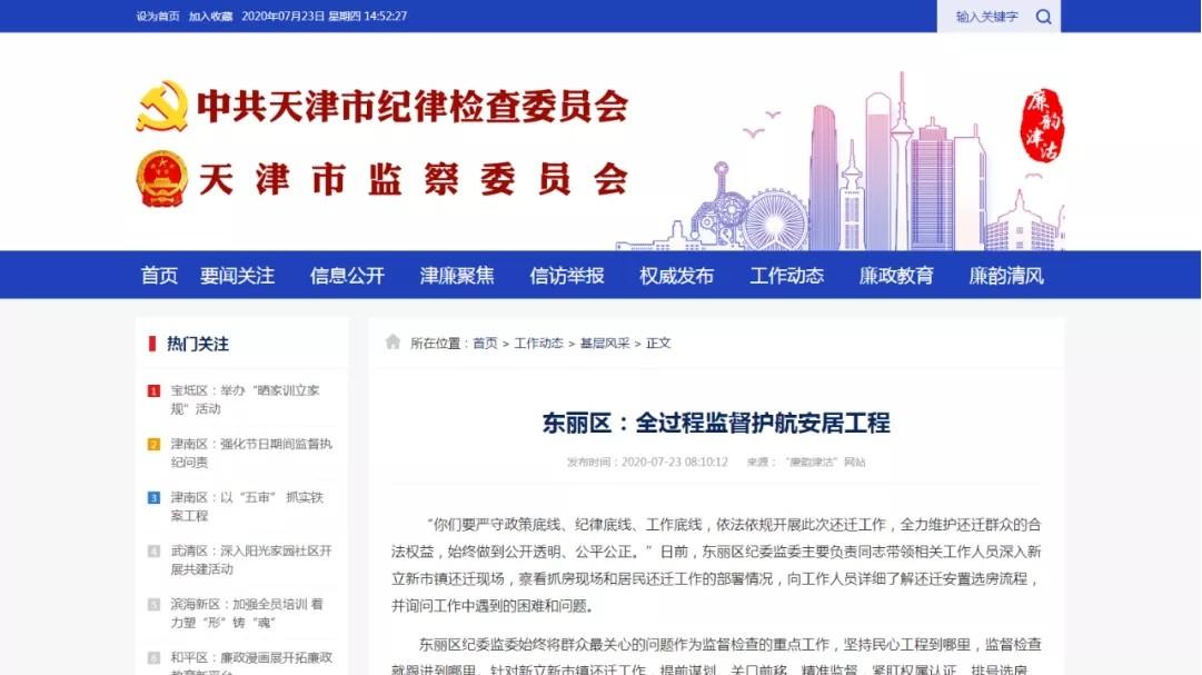 东丽区:全过程监督护航安居工程