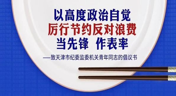 党有号召,我有行动!致天津市纪委监委机关青年同志的倡议书