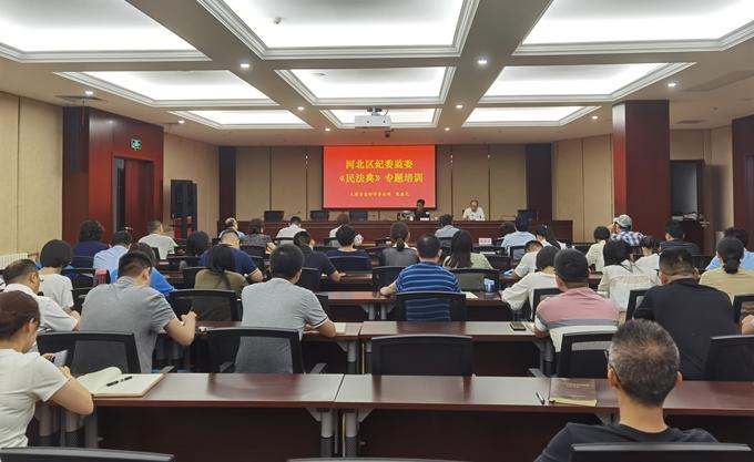 河北区纪委监委举办《民法典》专题培训