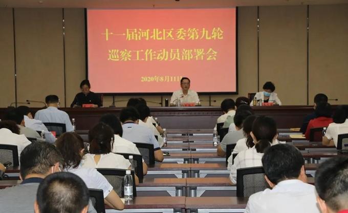 十一届河北区委第九轮巡察工作正式启动