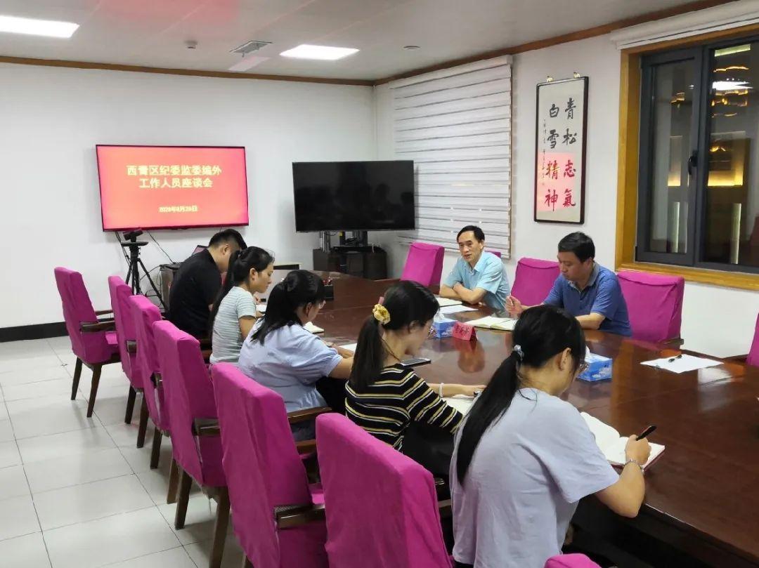 暖人心、凝共识、统思想、鼓干劲——乐虎国际vip88区纪委监委召开编外工作人员座谈会