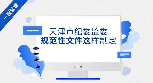 一图读懂|天津市纪委监委规范性文件这样制定