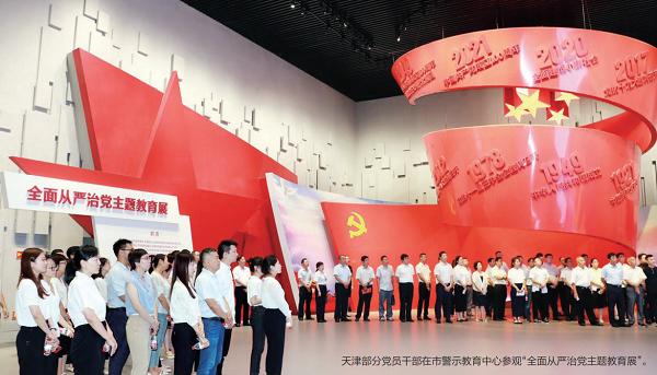 天津:持续修复净化政治生态