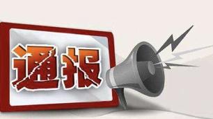 """天津通报6起""""小金库""""典型问题"""