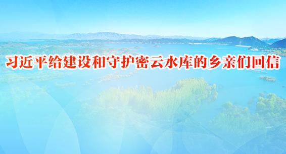 """从北京""""大水缸""""到""""后花园""""""""聚宝盆""""  守护好密云水库无价之宝"""