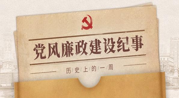 原创·专栏丨党风廉政建设历史上的一周(9月28日-10月4日)