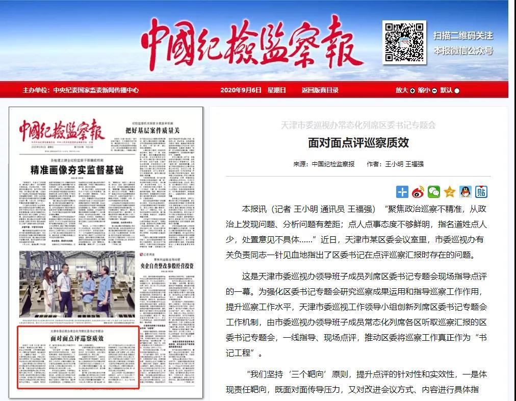 天津市委巡视办常态化列席区委书记专题会 面对面点评巡察质效