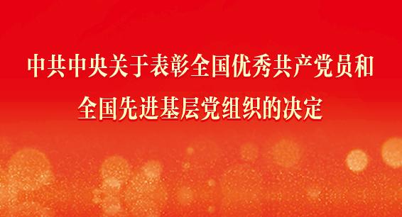 中共中央关于表彰全国优秀共产党员和全国先进基层党组织的决定