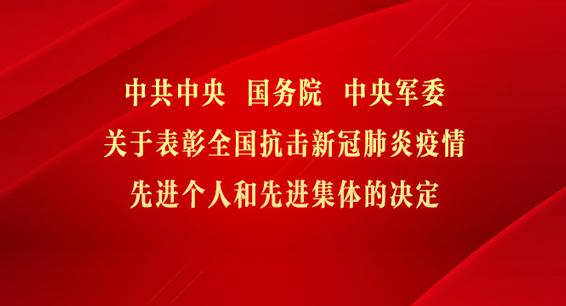 中共中央 国务院 中央军委关于表彰全国抗击新冠肺炎疫情先进个人和先进集体的决定