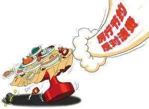 【派驻动态】第一派驻纪检监察组:靠前防范 强化监督 制止餐饮浪费