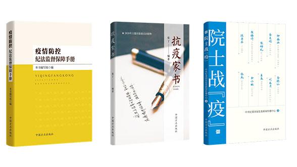 荐书丨三部抗疫主题出版物