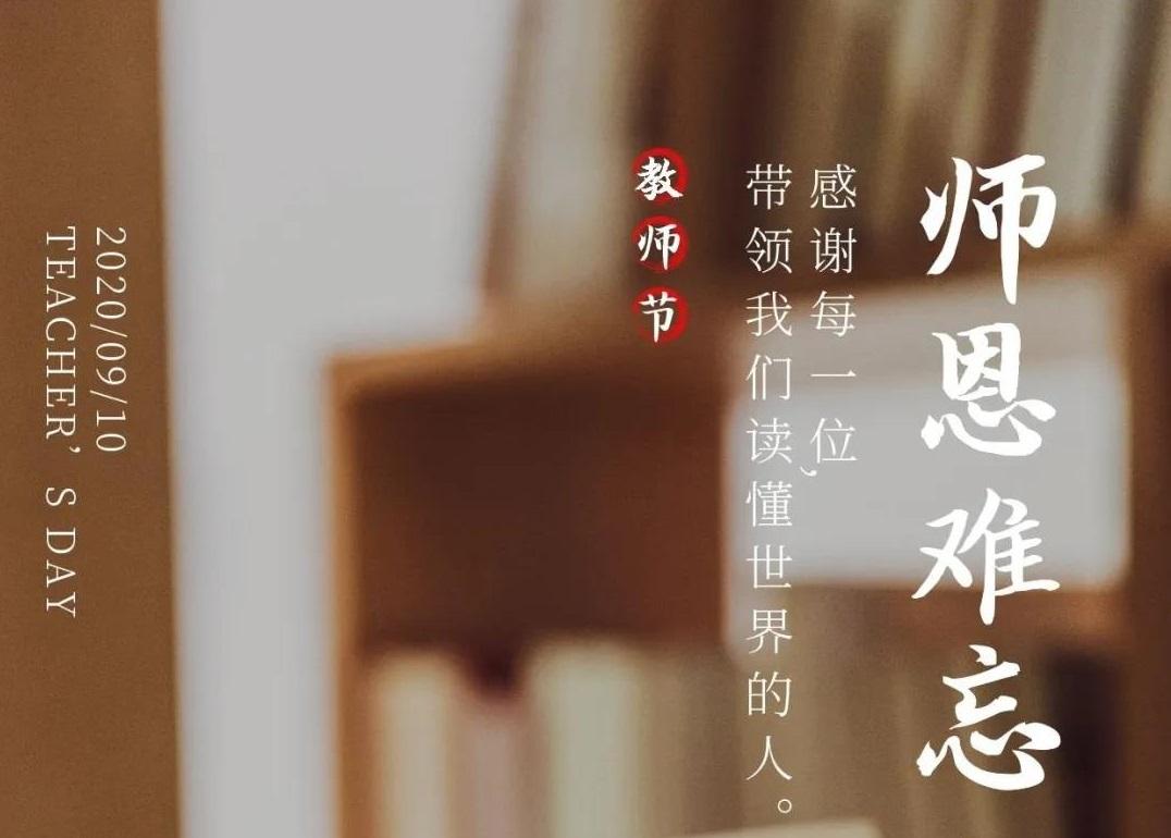 """乐虎国际vip88区纪委监委告诉您,教师节""""送礼""""的正确方式!"""