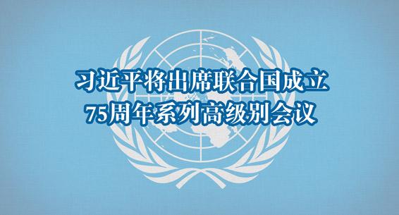 习近平将出席联合国成立75周年系列高级别会议