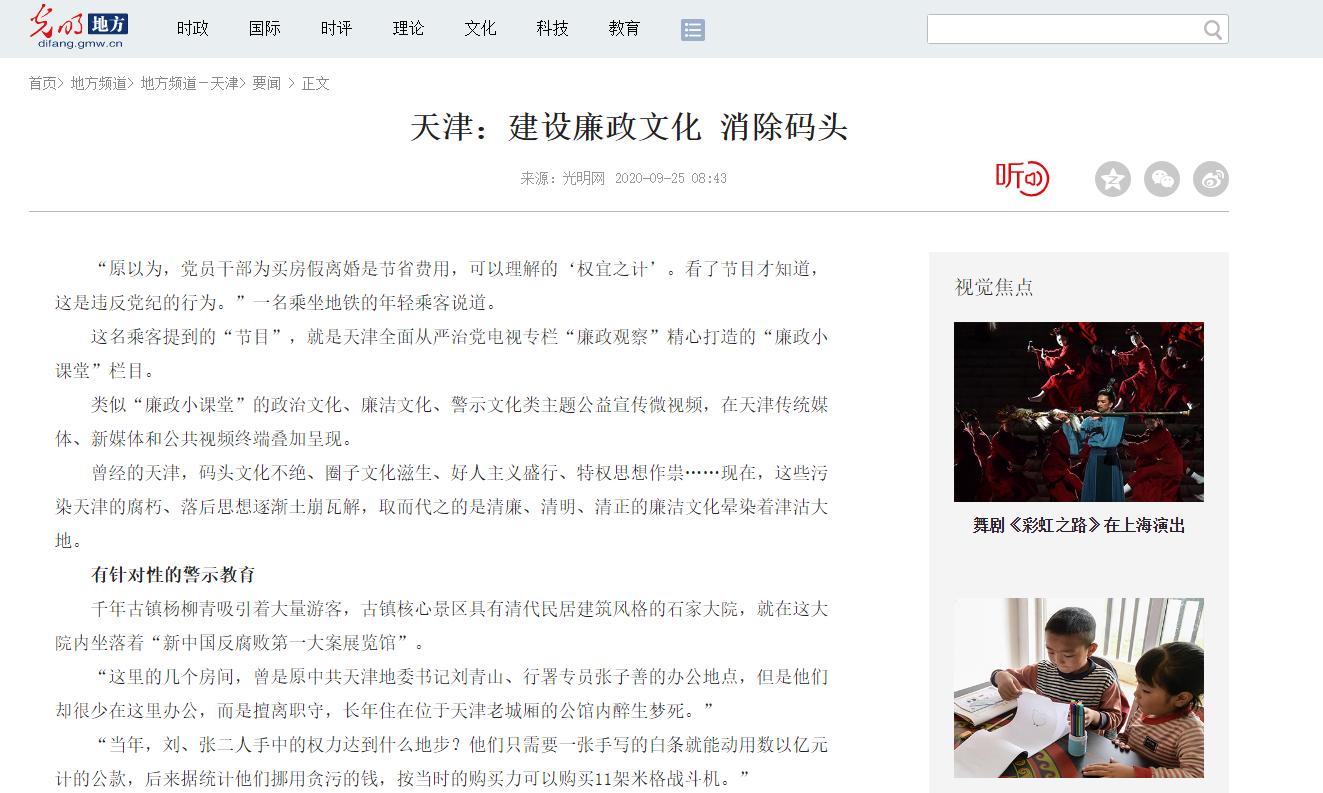 【光明網】天津:建設廉政文化 消除碼頭
