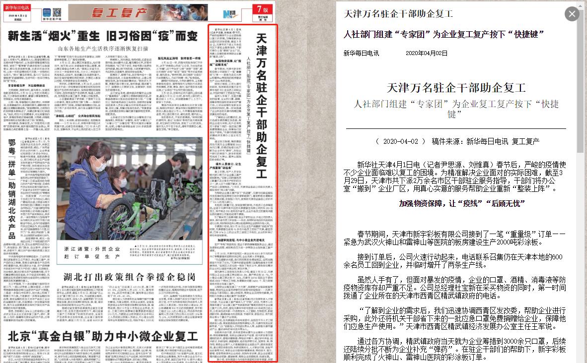 【新華每日電訊】天津萬名駐企干部助企復工