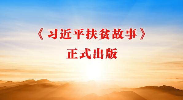 《习近平扶贫故事》正式出版